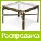 Распродажа плетеной мебели из ротанга со склада в Москве по сниженным ценам